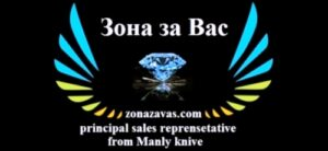 zonazavas-manly-knaves-zone-for-you